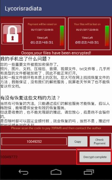 Figure 9. Decryption screen of mobile ransomware