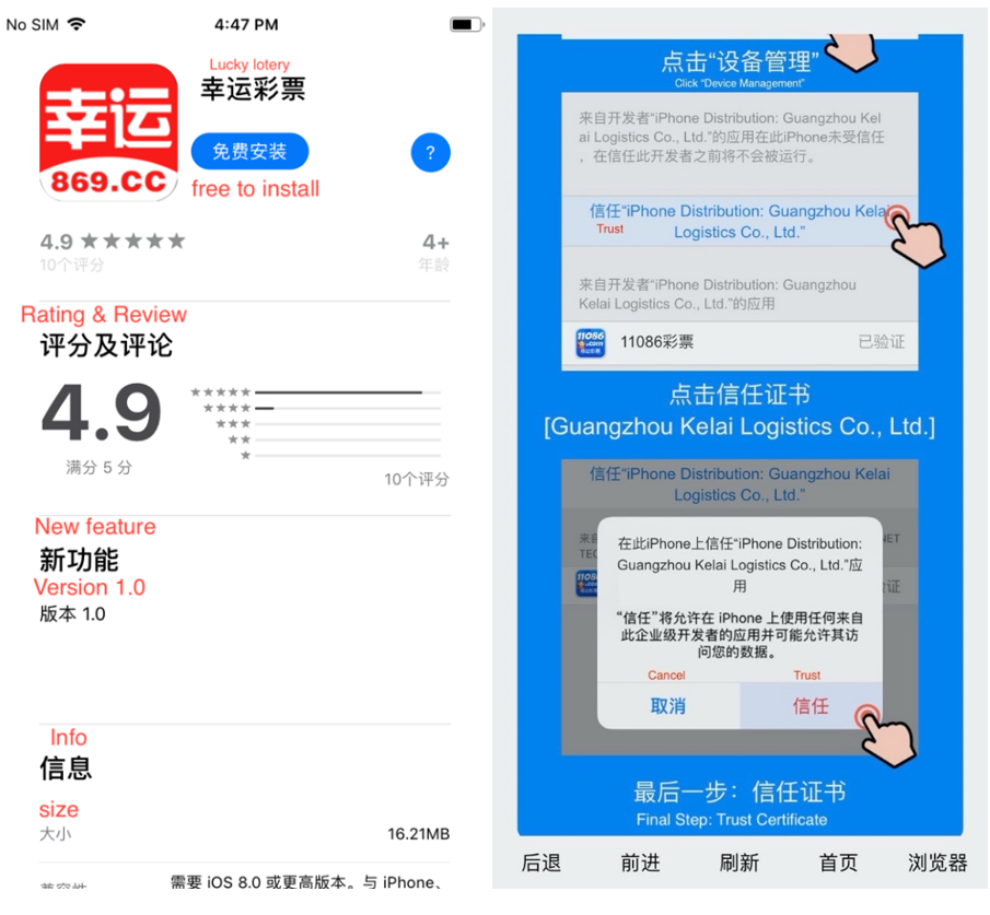 Figure 3. Fake App Store page (left) and instructions on how to install enterprise app on iPhone (right)