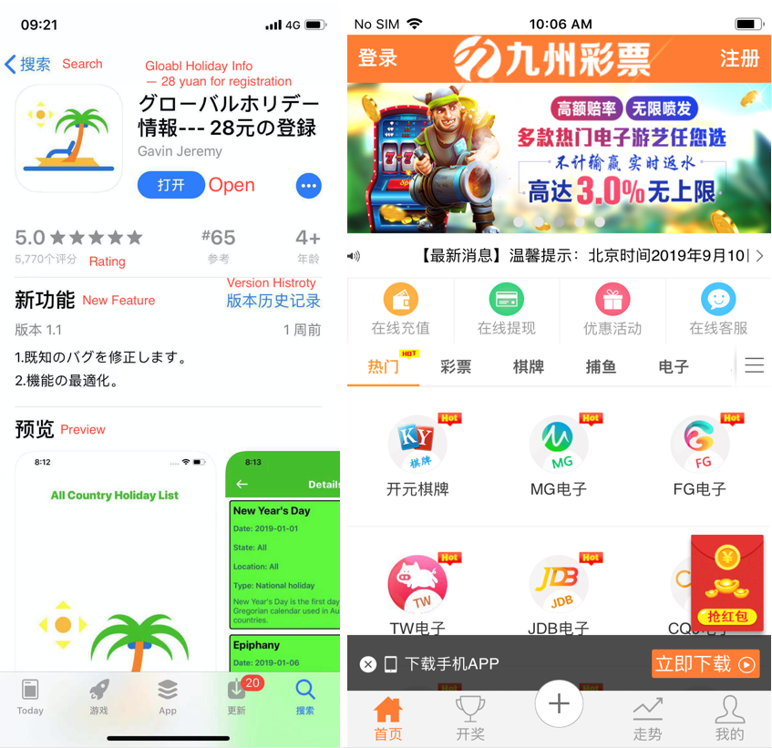Figure 5. According to its description on the iOS App Store, the app provides global holiday info (left), but the real UI is about a lottery (right)