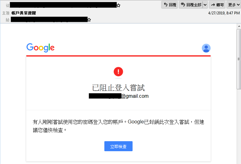 "Figure 2. An example of a spear-phishing email sent by Earth Wendigo to a democracy activist. The text mentions that someone had tried to log in to the user's account and that Google had blocked the login attempt. The blue button says, ""Check here."""