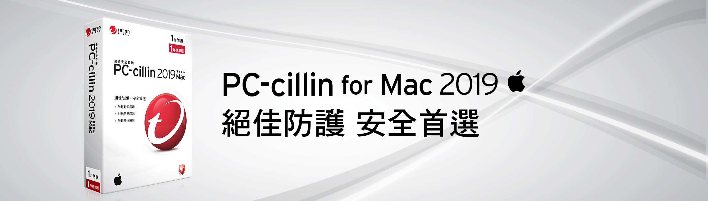 PC-cillin 2018 for mac